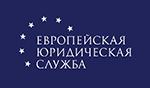 европейская юр служба